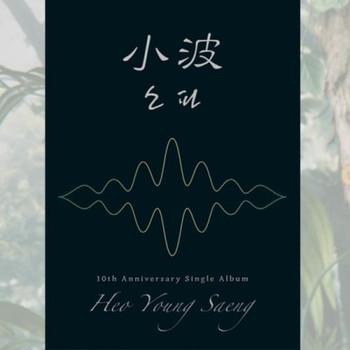 Heo Young Saeng - 10th Anniversary Single Album [소파 (小波)] 소파 (小波) Ver.