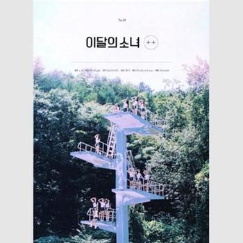 This Month's Girl (LOONA) -Mini Album [+ +]  B Ver.