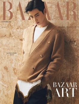 Harper's Bazaar Btype (Women's monthly):October [2021] B Ver.