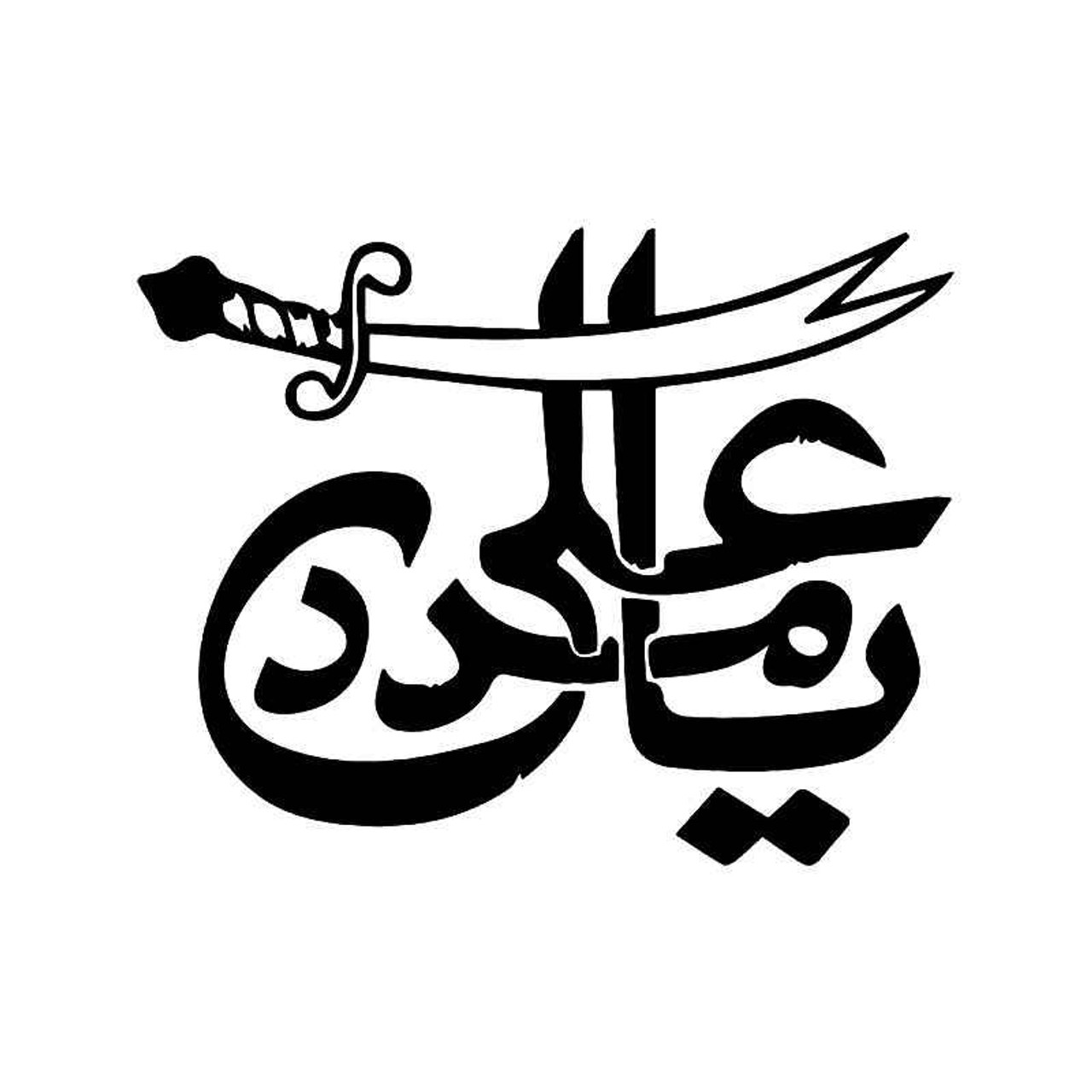 Ya Ali Madad Islamic Vinyl Sticker