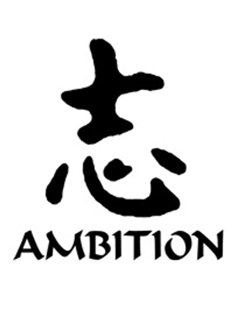 Ambition Kanji Symbol Vinyl Decal High glossy, premium 3 mill vinyl, with a life span of 5 - 7 years!