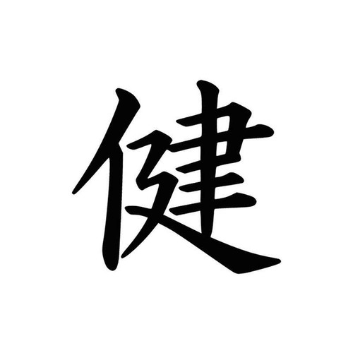 45 Health Kanji Symbol Vinyl Sticker