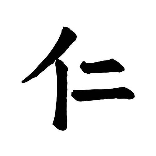 Chinese Character Benevolence Vinyl Sticker