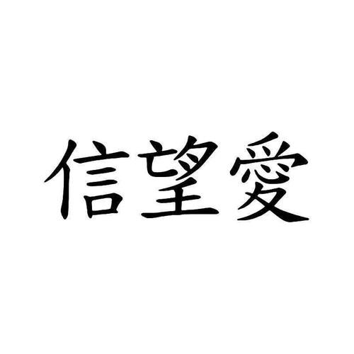 Chinese Character Faith Hope Love Vinyl Sticker