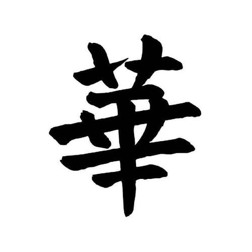Chinese Character Glory Vinyl Sticker