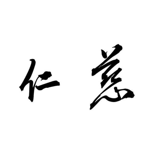Chinese Character Kindness Vinyl Sticker