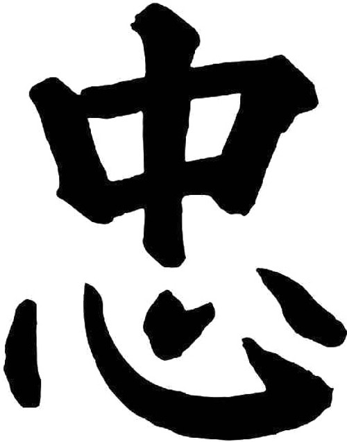Chinese Character Loyalty 2