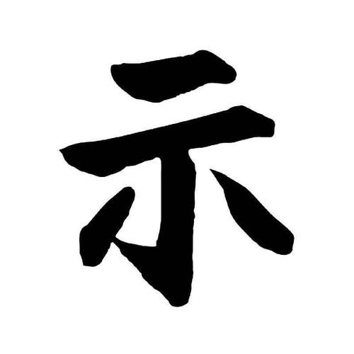 Chinese Character Revelation Vinyl Sticker