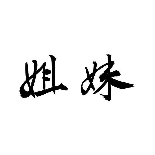 Chinese Character Sister Vinyl Sticker
