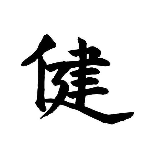 Chinese Character Vigor Vinyl Sticker