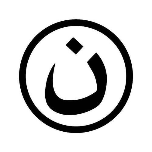 Christian In Arabic Letter Vinyl Sticker