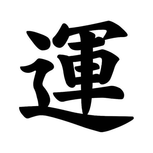 Japanese Kanji Character Destination Un Vinyl Sticker