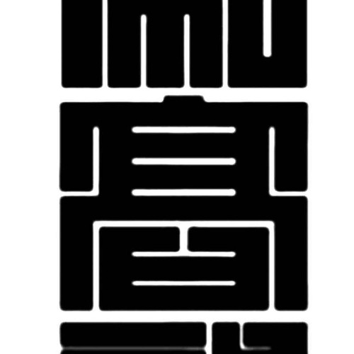 Kanji Jdm Japanese Vinyl Sticker