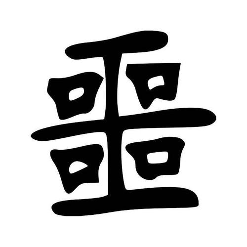 Wicked Kanji Character Jdm Japanese Vinyl Sticker