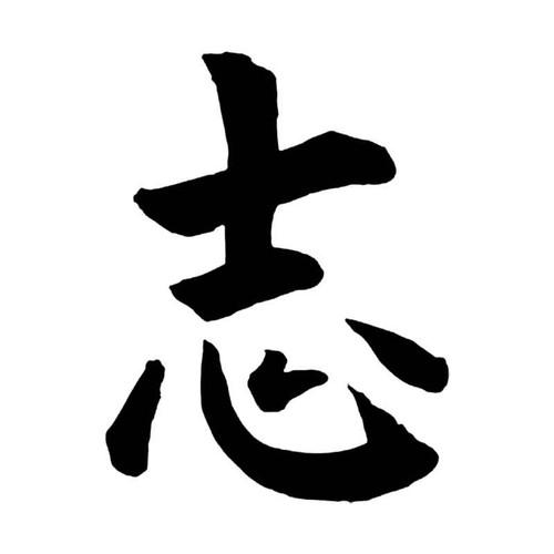 Ambition Chih Kanji S Decal