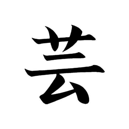 Art Kanji S Decal