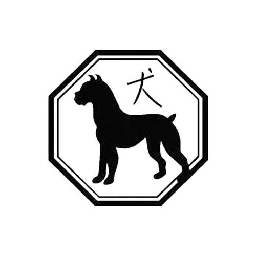 Chinese Zodiac Dog S Decal