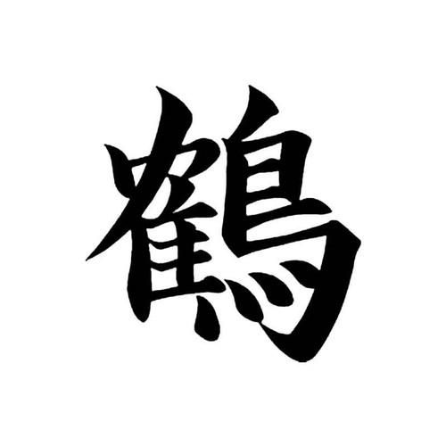 Crane Bird Kanji S Decal