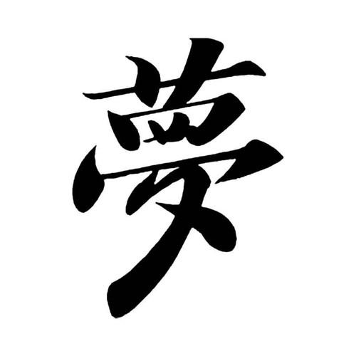 Dream Kanji S Decal