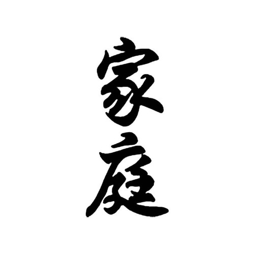 Family Kanji S Decal