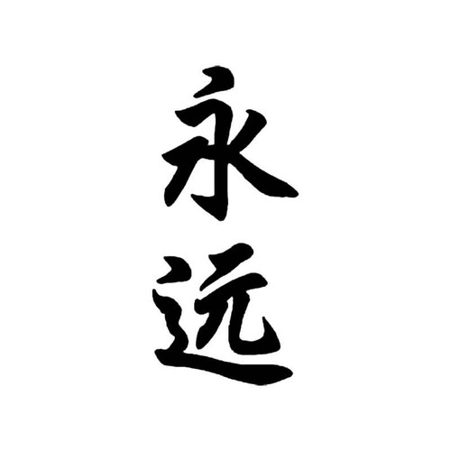 Forever Kanji S Decal