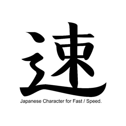 Japanese Character For Fast Or Speed Jdm Jdm S Decal