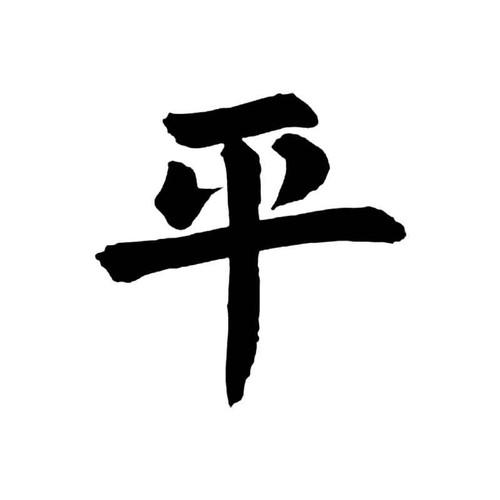 Peace P Ing Kanji S Decal
