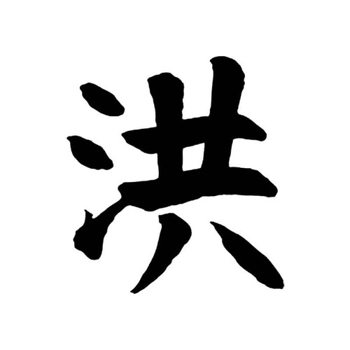 Profundity Hung Kanji S Decal