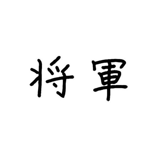 Shogun Kanji S Decal