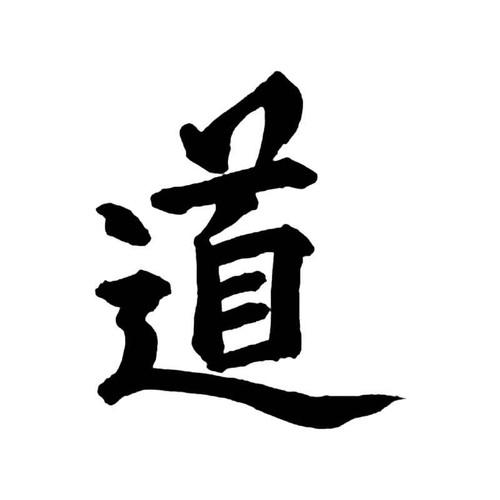 The Way Tao Kanji S Decal