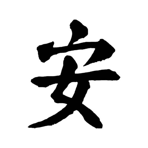 Tranquility An Kanji S Decal