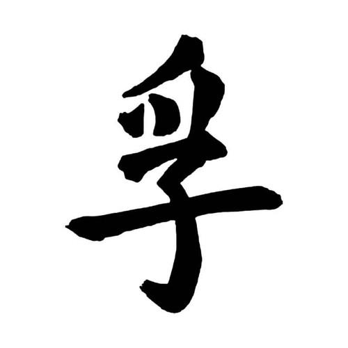Truth Fu Kanji S Decal