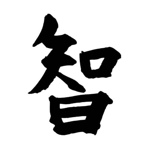 Wisdom Chih Kanji S Decal