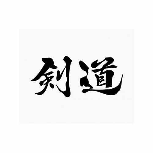 Kendo Kanji  Vinyl Decal Sticker  Size option will determine the size from the longest side Industry standard high performance calendared vinyl film Cut from Oracle 651 2.5 mil Outdoor durability is 7 years Glossy surface finish