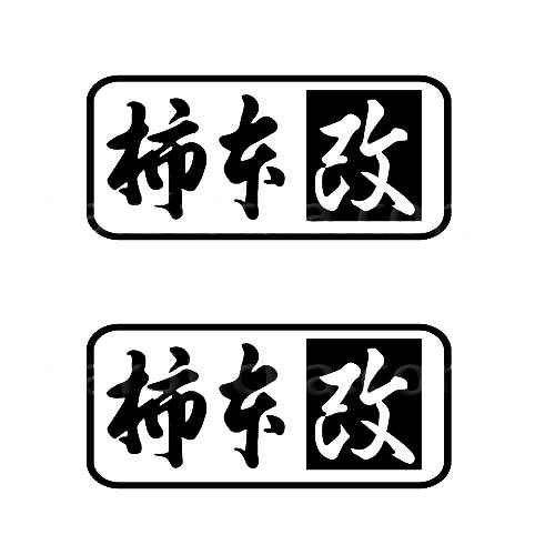 Kakimoto Racing B Sticker Made from only the best quality vinyl Glossy Outdoor lifespan 5 -7 years Indoor lifespan is much longer Easy application
