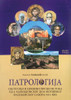 Patrologija, Vol 3. - Holy Fathers and Ecclesiastical Writers of the East from the 4th Council of Chalcedon to the 8th Photos Ecumenical Council (451-881)