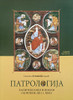 Patrologija Vol. 4 - Latin Father and Writers from Nicaea to 11th Century