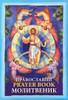Prayer Book - English, Serbian