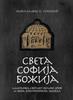 Sveta Sofia Bozija: Misticka svetlost velike Crkve i njena arhitektonska odezda