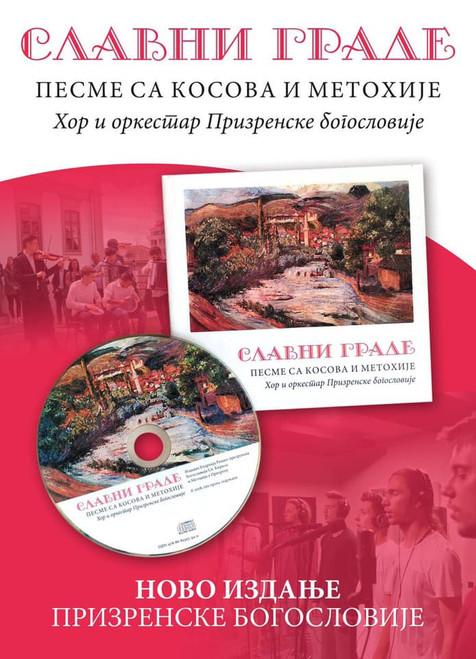 Slavni Grade - Славни Граде - pesme sa Kosova i Metohije
