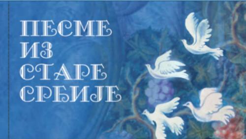 Песме из Старе Србије - Pesme iz Stare Srbije