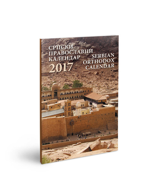 Serbian Orthodox Calendar 2017; Western American Diocese