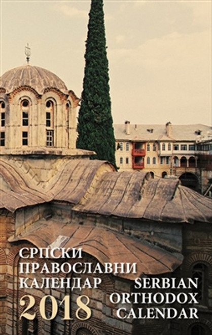 Serbian Orthodox Calendar 2018; Western American Diocese