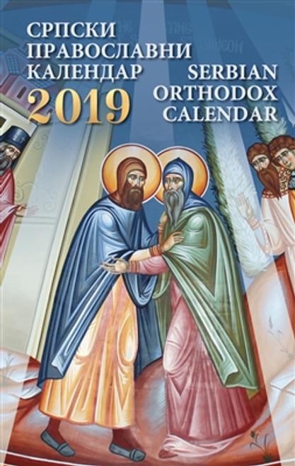 Serbian Orthodox Calendar 2019; Western American Diocese