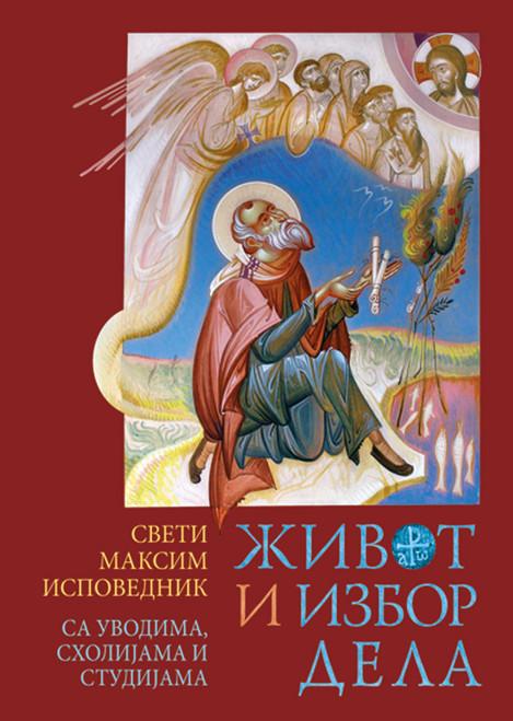 Zivot i Izbor dela: Sveti Maksim Ispovednik