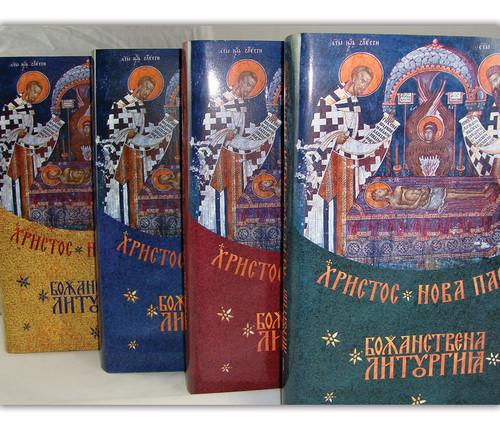 Hristos - Nova pasha - Bozanstvena Liturgija