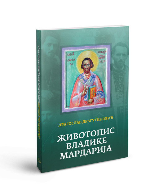 Biography of Bishop Mardarije - Životopis Vladike Mardarija