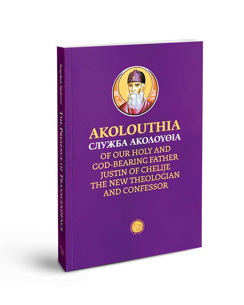 Akolouthia of Our Holy and God-Bearing Father Justin of Celije, The New Theologian and Confessor