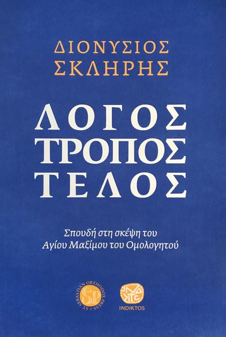 Λόγος - τρόπος - τέλος: Σπουδή στη σκέψη του Αγίου Μαξίμου του Ομολογητού (Logos-Tropos-Telos: Study in the Thought of St Maximus the Confessor