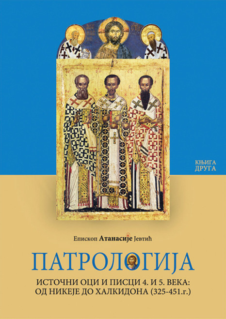 Patrologija, Vol. 2 - Ecclesiastical Father and Writers of the Fourth and Fifth Centuries of the Church